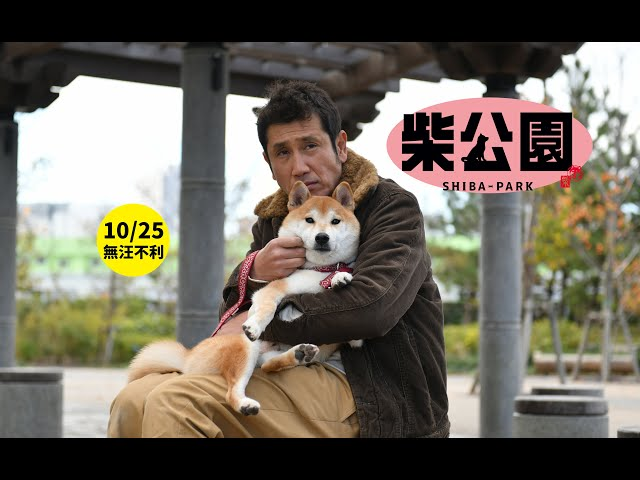 《柴公園》Shiba-Park │ 10.25 無汪不利
