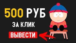 Сайт который вам даст 500 рублей за один клик