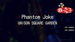 【カラオケ】Phantom Joke / UNISON SQUARE GARDEN
