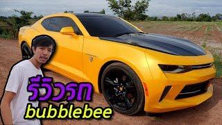 รีวิวรถ bubblebee ของ 1412 !!!!