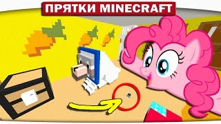 Поняшки и МИНИ МОРКОВКИ - My Little Pony Minecraft