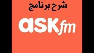 شرح برنامج الاسك ask.fm وكيفية الأسئلة? عليه