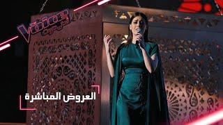 #MBCTheVoice - مرحلة العروض المباشرة - جيانا غنطوس تؤدّي أغنية 'حيرانه ليه'