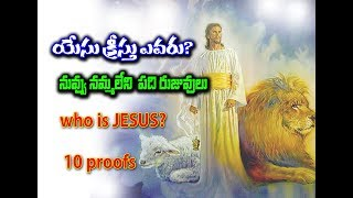 WHO IS JESUS? యేసు ఎవరు? TΗE PROOFS OF GOD - 10 IMPORTANT PROOFS PROVINGS JESUS CHRIST IS REAL GOD