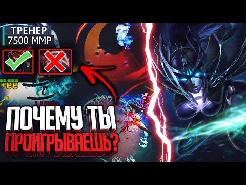 видео: Разбор от Тренера 7500 ММР - Любитель Урона на Фантомке