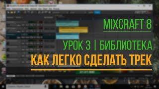Mixcraft 8 - Урок №3 | Библиотека _КАК ЛЕГКО СДЕЛАТЬ ТРЕК_