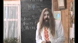 Disk 01   3  Звезды и Земли   Астрология урок 1   Цифры Жизни