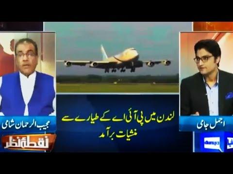 Sindh vs Islamabad?? - Nuqta e Nazar 16 May 2017 - Dunya News