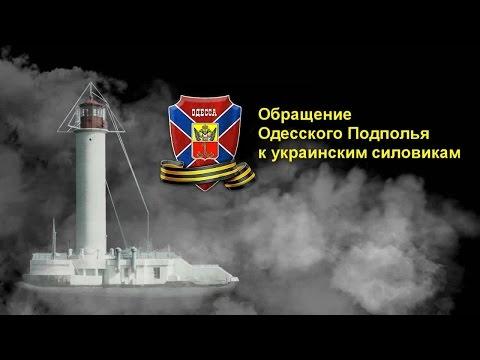 Обращение Одесского Подполья