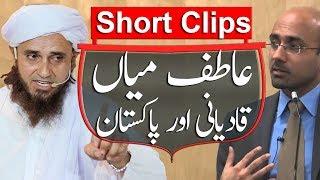 Atif mian Qadiani Aur Pakistan | Mufti Tariq Masood