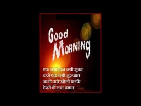 Good Morning Shayari Hindi With Images And Audio