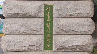 서울교육청, 일반직공무원도 자녀와 같은 학교 근무 금지…