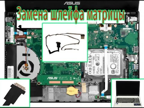 Ремонт Asus X550 X550c X501 X502 K550. Разбор Asus X501. Замена шлейфа матрицы. разбор .