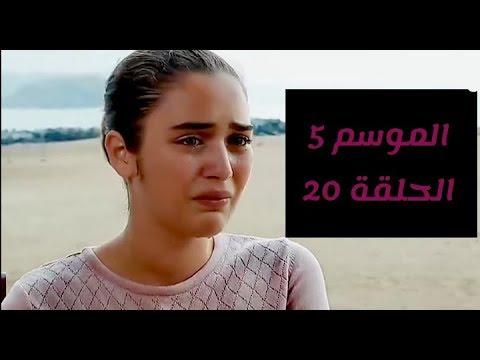 مسلسل زهرة القصر الجزء الخامس الحلقة 20 مترجم Hd Youtube