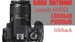 блок питания для фотоаппарата canon 600D своими руками