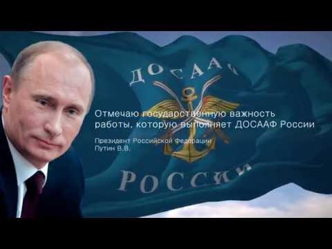 Как расшифровывается досааф россии