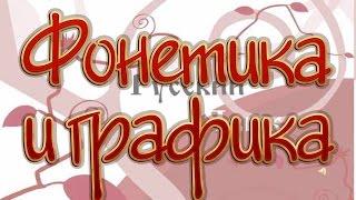 Русский язык 11 класс. Фонетика и графика