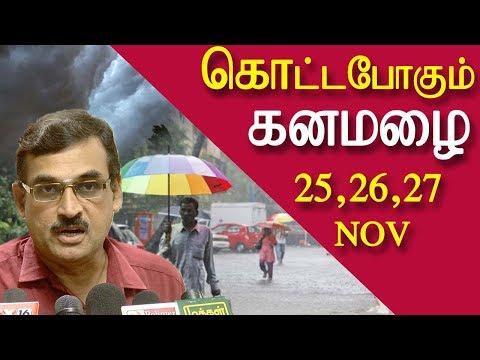 25,26,27 chennai weather | heavy rain again in tamil nadu | latest tamil news today chennai redpix