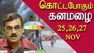 25,26,27 chennai weather   heavy rain again in tamil nadu   latest tamil news today chennai redpix