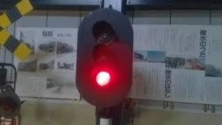碓氷峠鉄道文化むら 信号機の動作
