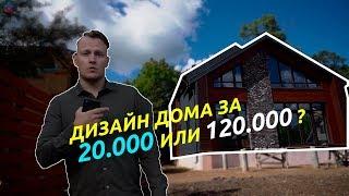 #2 Дизайн дома за 20.000 руб или 120.000 руб | Архитектор Мария Фёдорова