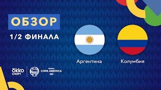 Аргентина Колумбия Кубок Америки 2021 Обзор матча 07 07 21