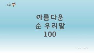 아름다운 순우리말 100가지
