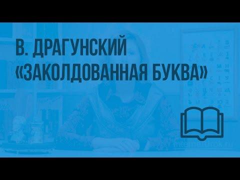 В. Драгунский «Заколдованная буква»