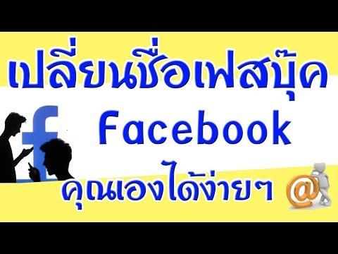 เปลี่ยนชื่อเฟสบุ๊ค Facebook ของคุณได้ง่าย ๆ 2019