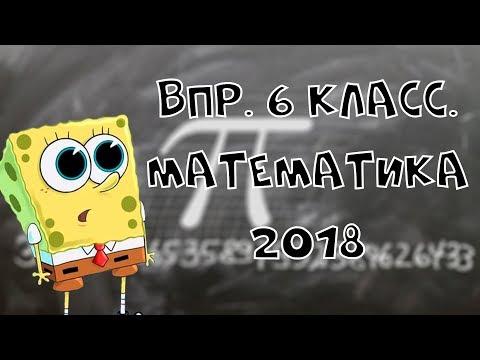 Готовимся к ВПР. Математика. 6 класс. 2018. №1.