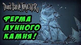 DST(МЕГАБАЗА 2.0) #11 - ФЕРМА ЛУННОГО КАМНЯ!