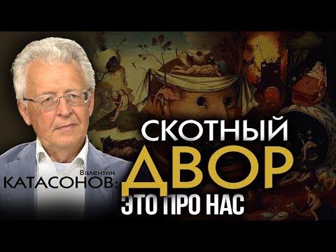 Валентин Катасонов. Кто