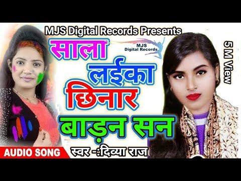 Divya Raj Orignal Song # साला लाइको छिनार बारन सन # 2018 Super Hit Song Sala Laiko Chinar Baran San