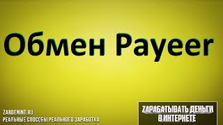 Обмен Payeer. Как Обменять payeer