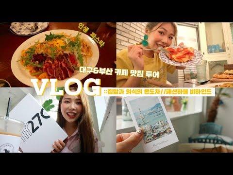 VLOG::대구-부산 맛집 카페 투어🎶 [인생 파스타 찾았어요!] 제모기 추천 패션하울 비하인드