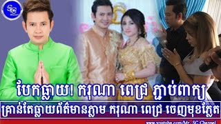 Khmer Star News, Khmer News Today, Khmer Hot News, Cambodia News Today, Mr. SC Channel,