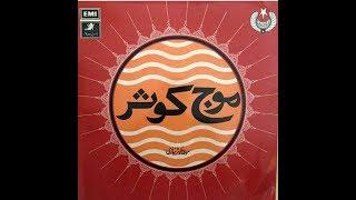 Sabri Brothers - Girtey Hoe Jb Mein Nai  -  Studio Recording