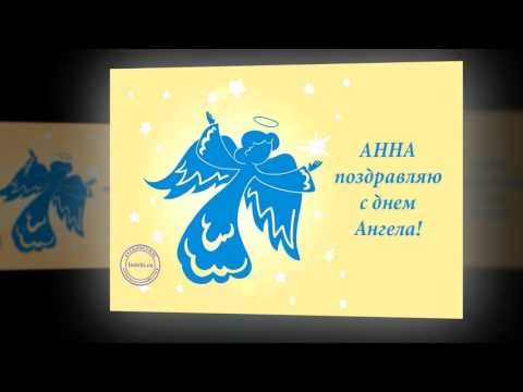 Месяцами, с днем ангела анна открытки