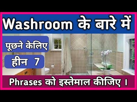 7 English Phrases To Ask Someone For A Washroom | Reflexive Domain