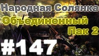 Сталкер Народная Солянка - Объединенный пак 2 #147. Конец первой части Чернобыльского Шахматиста(, 2015-10-07T14:54:23.000Z)