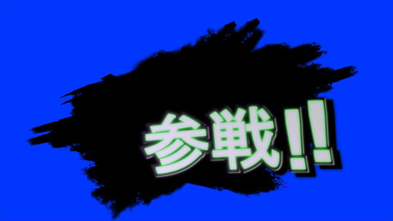 フリー素材 Hd 参戦 大乱闘スマッシュブラザーズのキャラクター参戦演出 Cgアニメーション素材 1080p 60fps エフェクト After Effects Ae アフターエフェクト Youtube