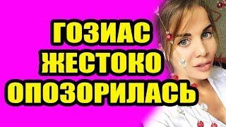 Дом 2 новости 24 августа 2017 (24.08.2017) Раньше эфира