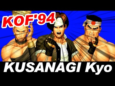 草薙京(KUSANAGI Kyo) - THE KING OF FIGHTERS '94