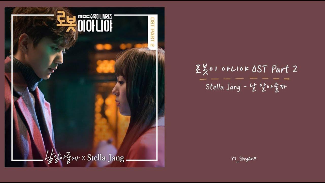 [韓繁中字]Stella Jang(스텔라장) - 能理解我嗎(날 알아줄까) - 不是機器人啊 로봇이 아니야 OST Part 2