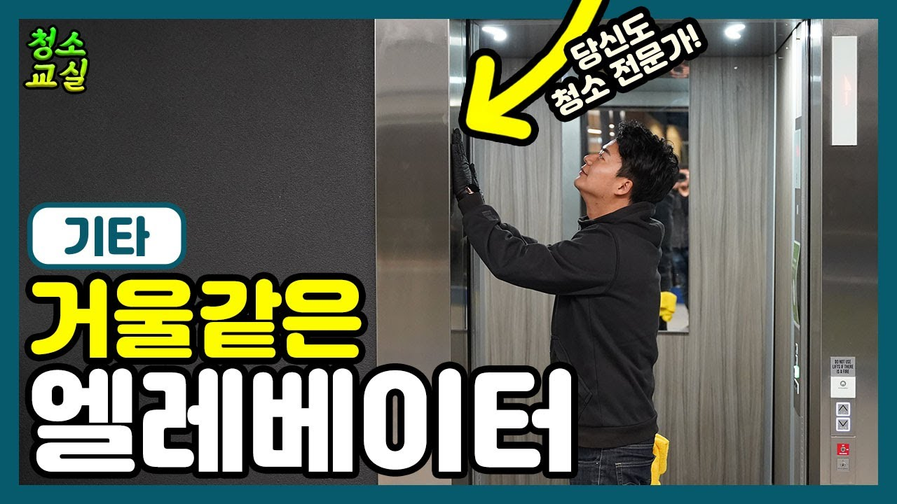 거울같은 엘리베이터를 만들기 위한 가장 기본적인 청소 방법