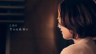 しおり - You & Me