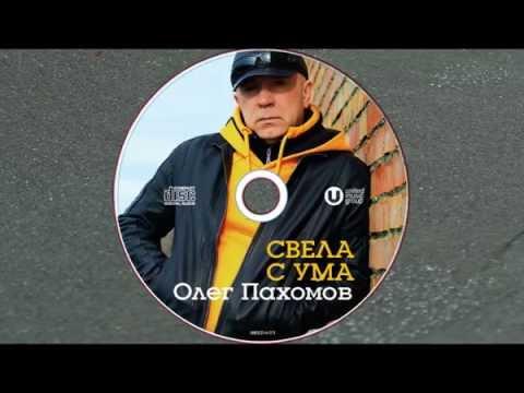Олег пахомов я люблю тебя. Mp4. Flv youtube.