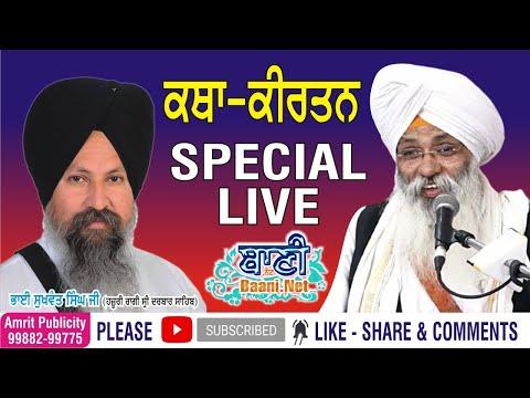 Exclusive-Live-Bhai-Guriqbal-Singh-Ji-Bibi-Kaulan-Ji-Amritsar-11-July-2021