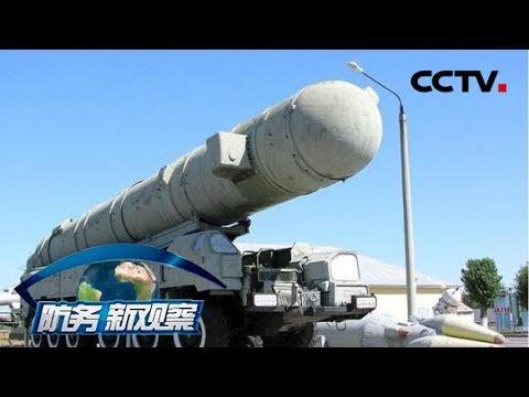 《防务新观察》 中导发力 炮怼日本 普京要与美国硬到底!20190909 | CCTV军事