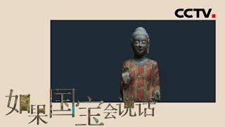 [如果国宝会说话] 第三季 青州龙兴寺佛教造像 生命   CCTV纪录 - YouTube